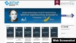 www.ikitap.kz сайтының басты бетінің көрінісі