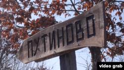 Деревня в Сербии меняет название