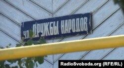 Вулиця в українському селі Мілове. Донбас, Луганська область