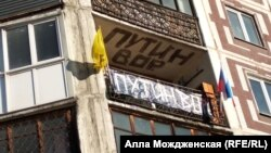 "Плакат ""Путин – вор"" в Новокузнецке"