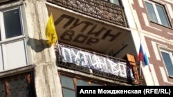 "Плакат ""Путин-вор"" в Новокузнецке"