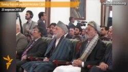Хамід Карзай у своїй завершальній промові розкритикував США
