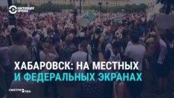 Как местные и федеральные СМИ освещают протесты в Хабаровске