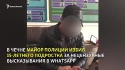В Чечне в отделе полиции подростков унизили и заставили извиниться