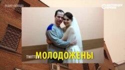 Свадьба в СИЗО: Дадин и Зотова