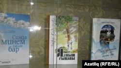 """Татар телендә проза"" номинациясендә җиңгән китаплар"