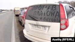 Акция протеста дальнобойщиков 27 марта 2017 года. Трасса М-7