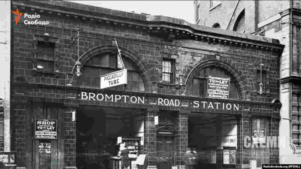 Станцією метро Бромптон Роад мешканці Лондона користувались до 1934 року. Згодом, під час Другої Світової війни, станція перейшла у власність підрозділу Міноборониі слугувала бункером та в інших військових цілях