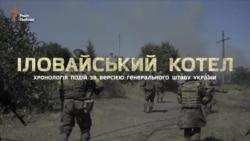 Іловайськ-2014. Хронологія подій від Генштабу ЗСУ (відео)