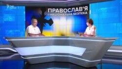 Православ'я, національна безпека України і вигоди для Путіна