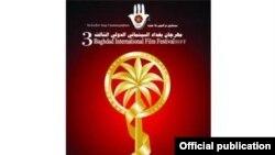 ملصق مهرجان بغداد الدولي الثالث للسينما