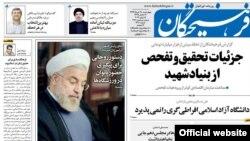 صفحه یک روزنامه فرهیختگان چهارشنبه ۲۸ خرداد