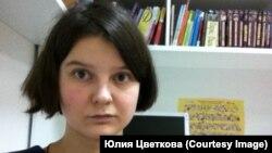 Julia Tsetkova