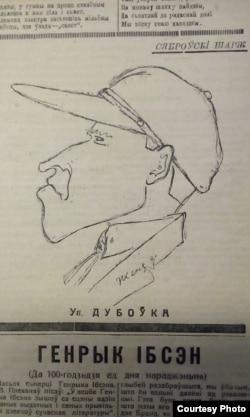 Карыкатура на Дубоўку. 20-ыя гг. (Нац. бібл. Беларусі)