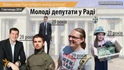 Звідки у Раді беруться молоді депутати?