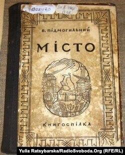 Перше видання роману Валер'яна Підмогильного «Місто». Харків, 1928 рік