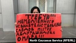 Дагестан, пикет в поддержку Омара Абдурашидова