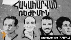 Листовка арт-группы «Контрудар», на которой изображены четверо осужденных активиста АНК