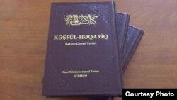 «Kəşfül-həqayiq» (Həqiqətlərin kəşfi)