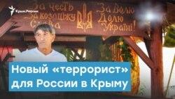 Дело Приходько: новый «террорист» для России в Крыму | Крымский вечер