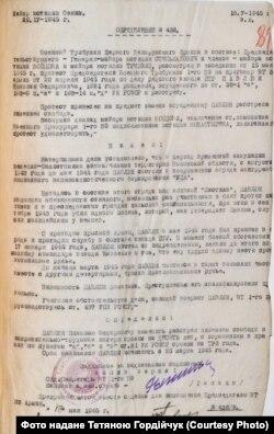 Вирок Миколі Павлюку після розгляду його касаційної скарги