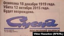 """Фрагмент первой полосы последнего номера газеты """"Смена"""""""