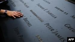 Мемориальная доска с именами погибших при теракте 11 сентября 2001 года в Нью-Йорке.