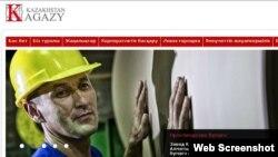 «Қазақстан қағазы» компаниясы веб-сайтының скриншоты. (Көрнекі сурет)