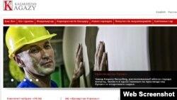 Фотокопия скриншота страницы на сайте компании «Казахстан кагазы».