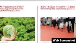 «Қазақстан қағазының» компаниясы сайтының скриншоты.