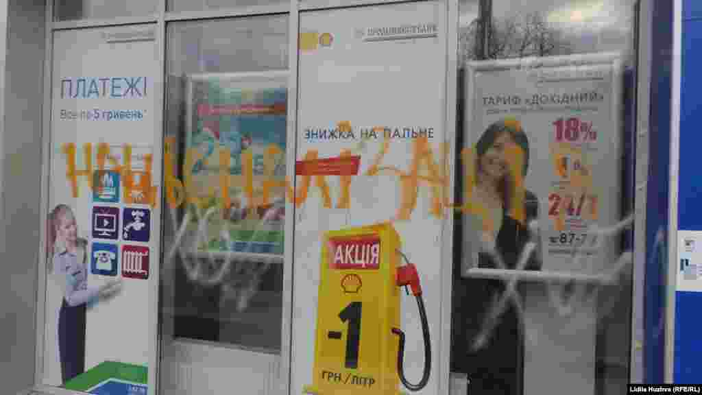 Активісти вимагають націоналізації російського капіталу
