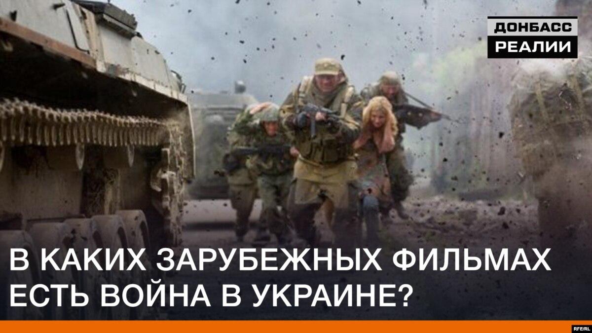 В каких иностранных фильмах есть война в Украине?