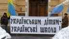 Закон про мову – шанс для дітей із російськомовних родин знати українську