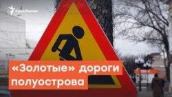 «Золотые» дороги Крыма   Радио Крым.Реалии