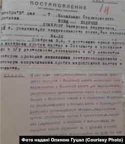 Вгорі – постанова щодо обрання запобіжного заходу Валеріану Домброву, внизу – фрагмент з його допиту