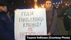 Фота: Тацяна Кебікава
