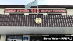Здание областной станции скорой медицинской помощи. Караганда, 7 февраля 2020 года.