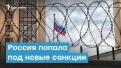 Россия попала под новые санкции | Крымский вечер