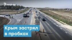 Крым застрял в пробках | Крымский вечер