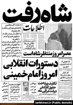 "The frontpage of a newspaper proclaims ""The Shah is gone"", Jan. 16, 1979."