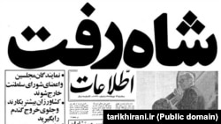 """The fron page of mass-circulation Etela'at newspaper. The big headline says, """"The Shah Left"""", and the smaller headline says, """"Imam Khomeini's Revolutionary Orders Today""""."""
