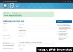 Скрін з офіційного реєстру федеральної податкової служби РФ