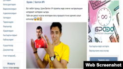 """Балтач ИЧ"" блогы сәхифәсе"