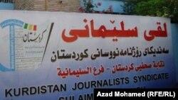 مقر نقابة الصحفيين الكرد في السليمانية