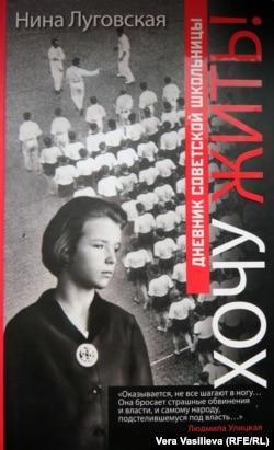 Третье издание дневника Нины Луговской