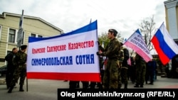 Казачество на праздновании Дня народного единства, Симферополь, ноябрь 2014 года