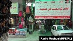 د افغان مارکېټ پر ملکیت له کلونو راهیسې لانجه روانه ده