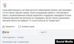 Пост в соцсети Facebook