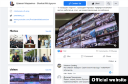 Sh. Mirziyoyevning tadbirkorlar bilan muloqotiga sharh, 20 - avgust, 2021, prezidentning Facebook sahifasidan