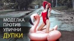 Руска моделка против улични дупки